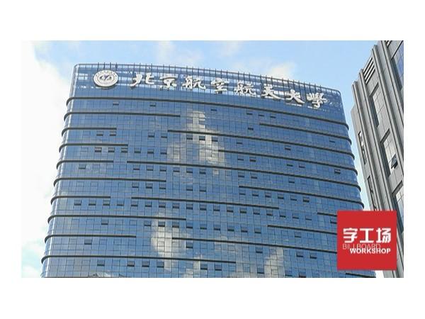 楼顶发光字安装施工,深圳字工场广告更专业