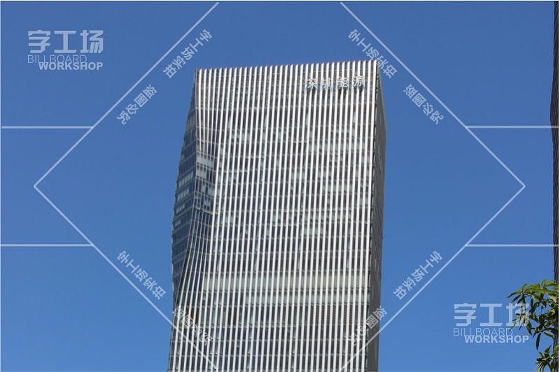 大楼楼顶发光字施工技术管理