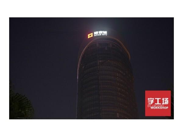 玻璃幕墙发光字制作安装公司-深圳字工场