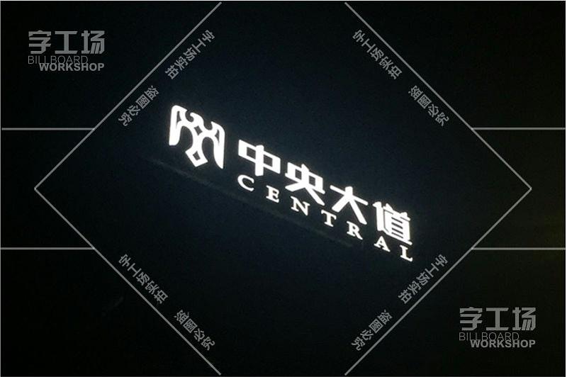 中央大道大楼标识发光字工程