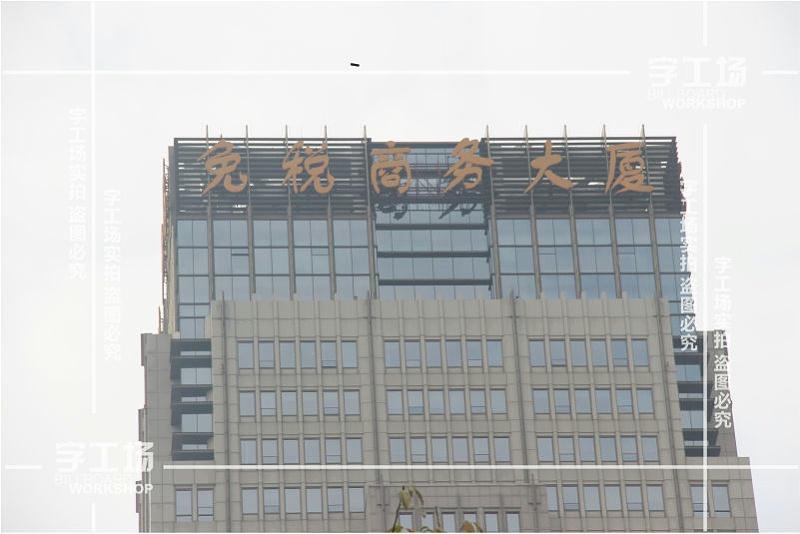 税务大楼标识的造型设计与建筑