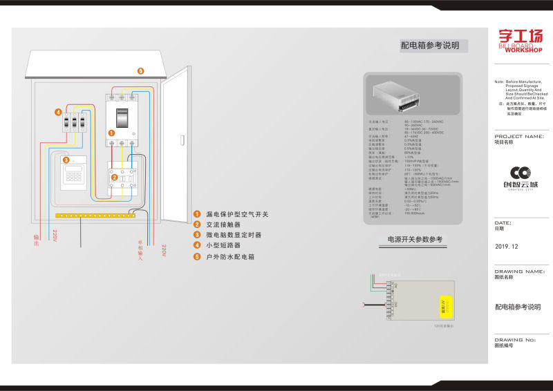 楼体发光字施工图纸-4
