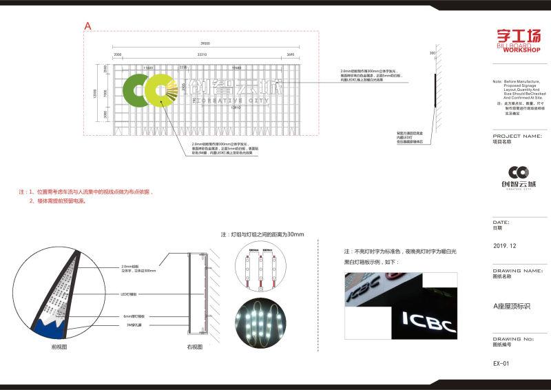 楼体发光字施工图纸-10