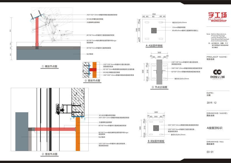 楼体发光字施工图纸-13