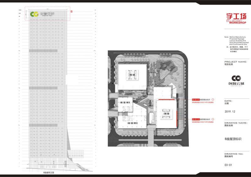 楼体发光字施工图纸-14