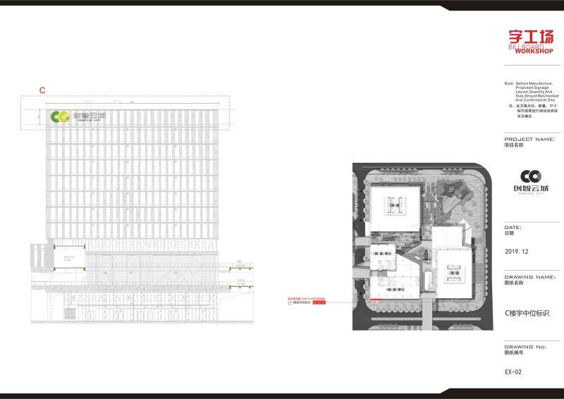 楼体发光字施工图纸-19