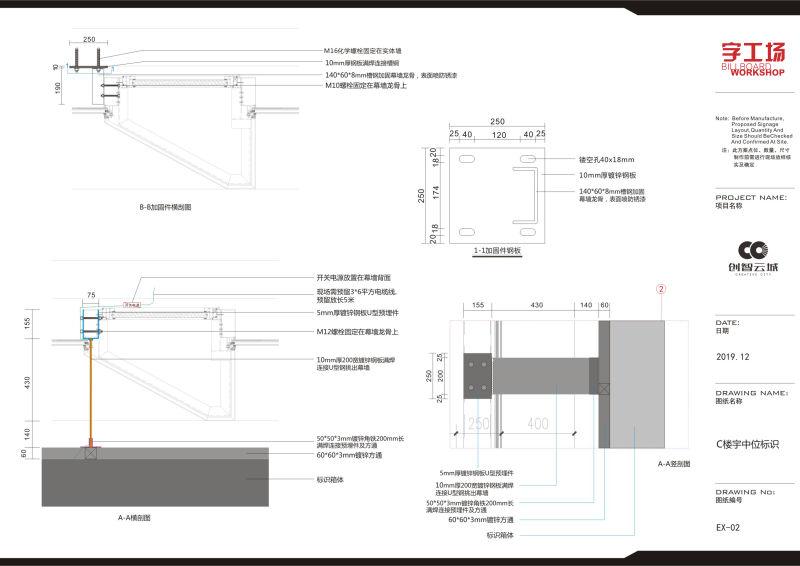 楼体发光字施工图纸-22