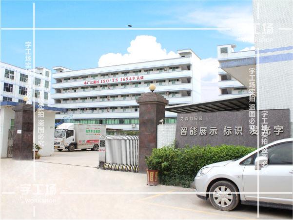 鹏城发光字公司-深圳字工场